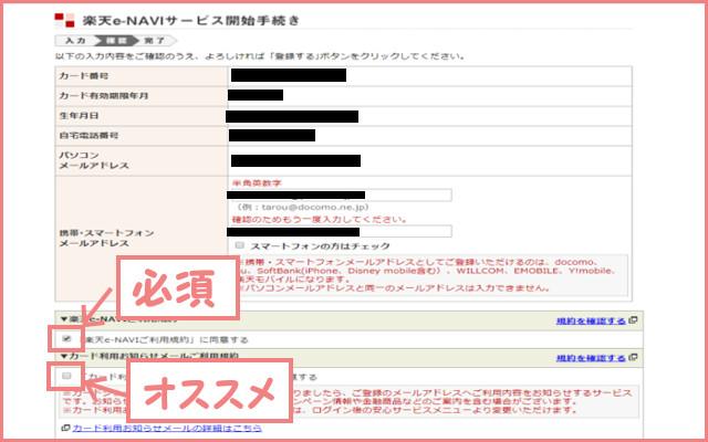 楽天e-NAVIサービス開始続き
