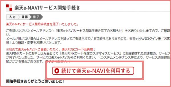 楽天e-NAVI登録完了