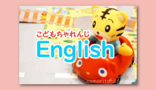 2・3歳こどもちゃれんじEnglishの効果・オススメ度は?受講してみた。