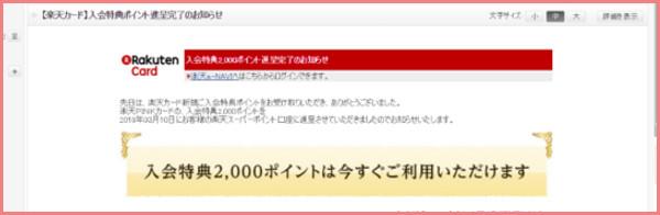 楽天カード新規入会特典2,000ポイント受け取り