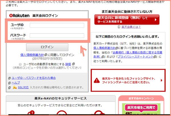 楽天e-NAVIログイン画面