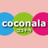 coconala(ココナラ)