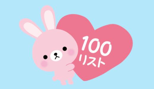 【メリット】人生プランがグッと華やかに!やりたい事100リスト。