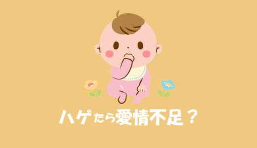 赤ちゃんの後頭部がハゲた!心配不要の3つの原因とは?愛情不足なんて言わないで。
