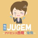 JUGEMブログでアドセンス合格・後悔