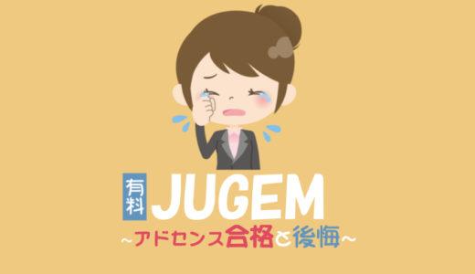 JUGEMブログでアドセンスに合格。でも「後悔」。オススメはしない。
