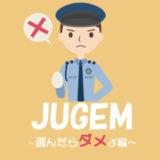 JUGEMブログはアドセンスにオススメしない
