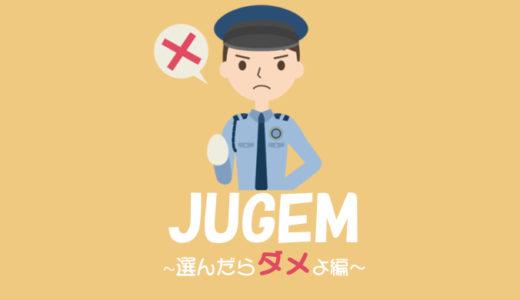 これからアドセンスに挑む人へ、JUGEMブログをオススメしない理由。