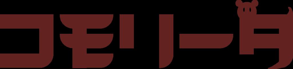 こもりーたブログ、タイトルロゴ