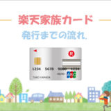 楽天家族カード登録方法・申し込み方法