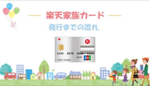 楽天家族カードのデザイン・申し込み・登録方法。