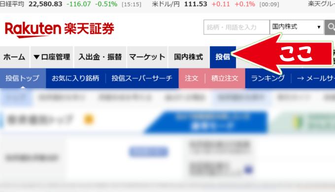 楽天証券TOPページ