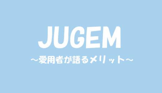 アフィリエイト初心者におすすめの無料ブログJUGEM。メリットは?