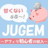 JUGEMブログアフィリエイト初心者の収入