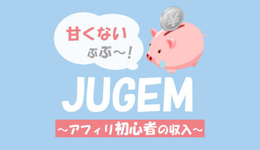 JUGEMブログでアフィリエイト!収入は?初心者がチャレンジした結果。