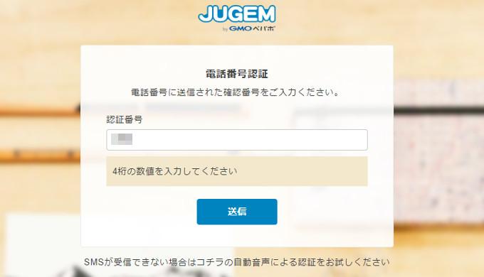 JUGEM始め方。確認コード入力。
