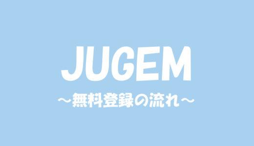 JUGEMブログ登録方法。最初に入力したブログURLがログインIDになるよ。