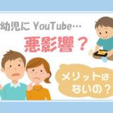 幼児にYouTubeは悪影響?