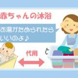 赤ちゃん沐浴、衣装ケースで代用