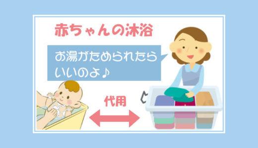 沐浴ベビーバスの代用は衣装ケースで。デメリットはある?