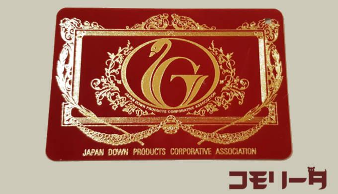 日本羽毛製品共同組合エクセルゴールド