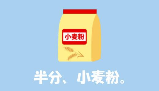 ホットケーキミックス幼児に甘すぎ?簡単な対処法。お好み焼き粉やたこ焼き粉にも応用可能。