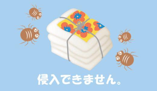 【ダニと無縁?!】な高級羽毛布団。実は綿布団よりお手入れが簡単だった!