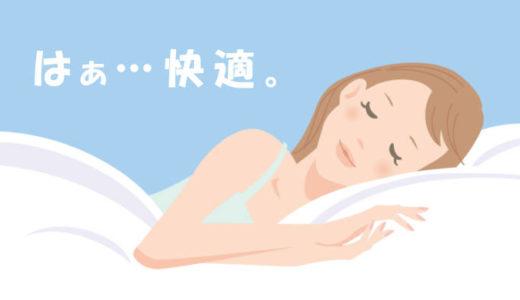 値段7万円の高級羽毛布団が【快適すぎる】のでおすすめせざるを得ない!