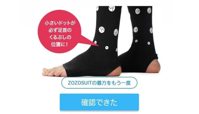 ZOZOスーツで股下の長さが気になるとき
