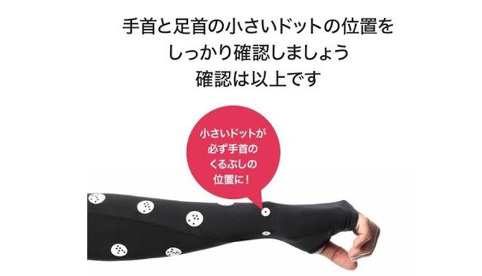 ZOZOスーツで腕の長さが気になるとき