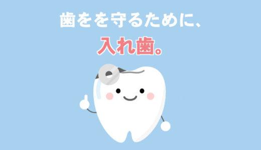 体験談!奥歯欠損でブリッジより入れ歯を選んだ理由。今ある歯を大切に。