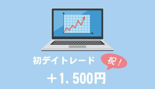 株式投資初心者が初めてのデイトレードで1500円弱儲けた体験談。