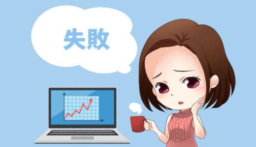 株を始めたい・始める人へ届け!株初心者の主婦の失敗談と学び。