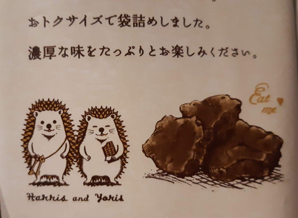 ハリスとヨリスの割れチョコブラウニー