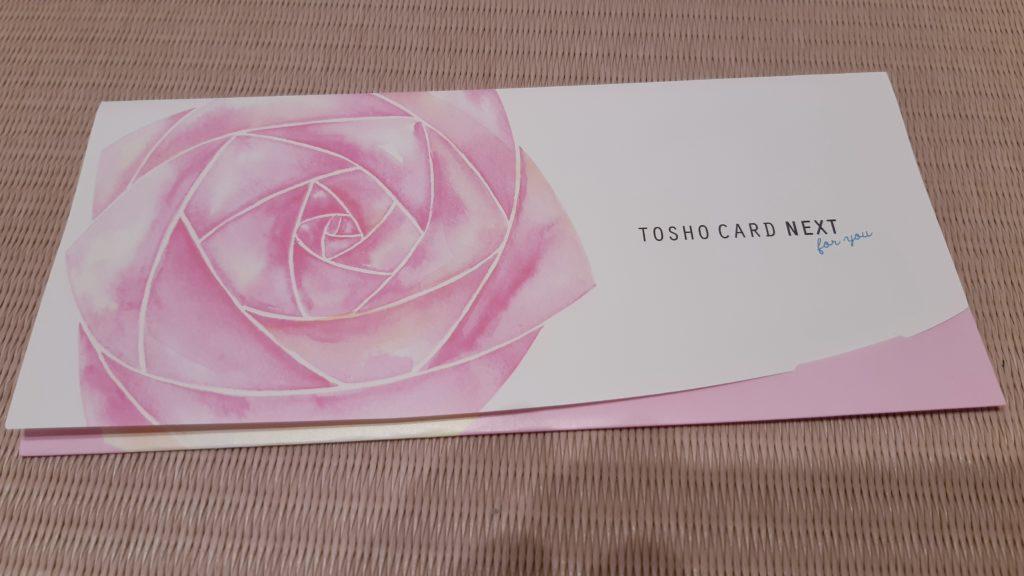 杉本商事の株主優待の図書カード