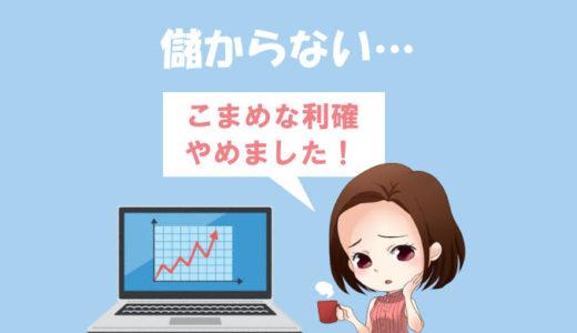 初心者が株をこまめに利確して、2ヶ月で3,8000円稼いで学んだこと。