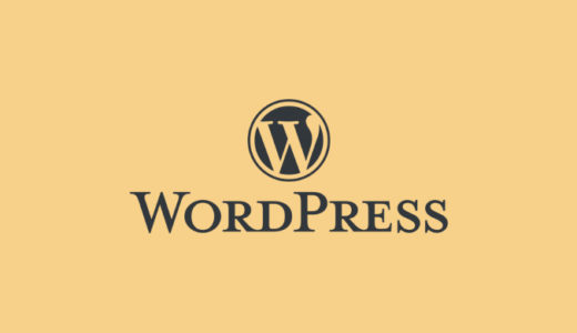 WordPressでブログを始めたら最初にやるべき6つのこと。